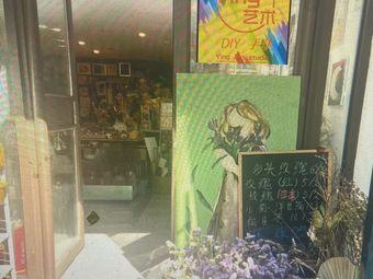 Ying艺术手作DIY工作室