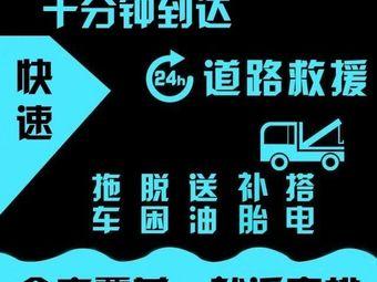 速救汽修补胎搭电拖车道路救援
