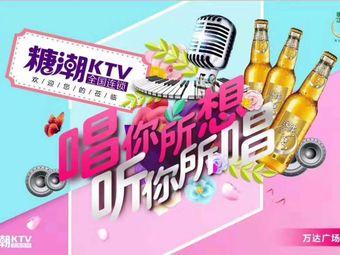 糖潮量販KTV(南沙萬達店)