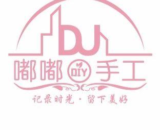 DU嘟嘟手工DIY·嘟嘟美甲