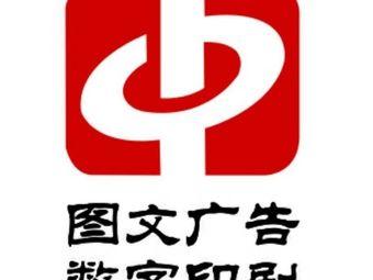 中投图文广告
