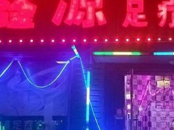 鑫鑫源足疗会馆