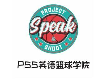 PSS英语篮球学院(爱琴海校区)