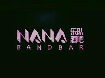NANA乐队酒吧