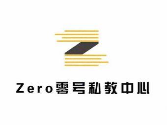 zero零号健身私教工作室