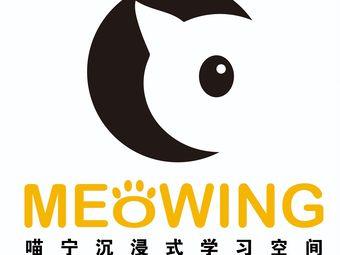 Meowing喵宁·沉浸式学习空间(盛世龙源店)