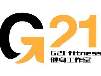 G21健身工作室(泊富国际店)