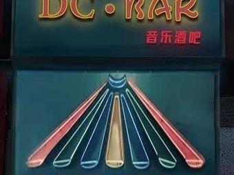 DC·BAR音乐酒吧