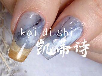 凯蒂诗美甲美睫(万德广场店)