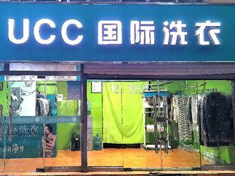UCC国际洗衣(万达槐北路店)