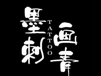 墨画刺青(泸州店)