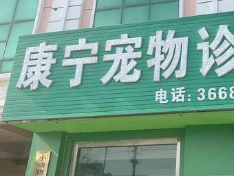 康宁宠物诊所