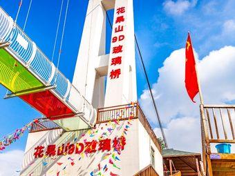 花果山9D玻璃桥