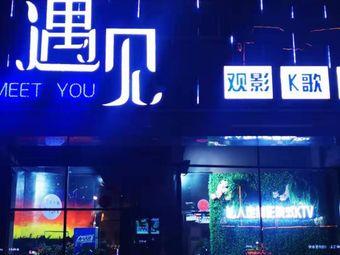 遇见酒吧&KTV(昌乐店)