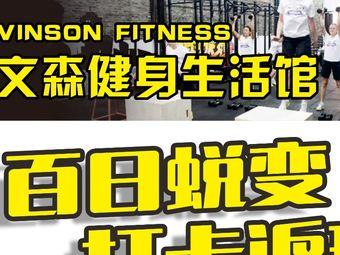 文森健身生活馆(集美店)