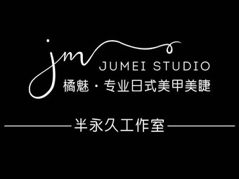JvMer·橘魅专业日式美甲美睫·半永久工作室(绿地店)
