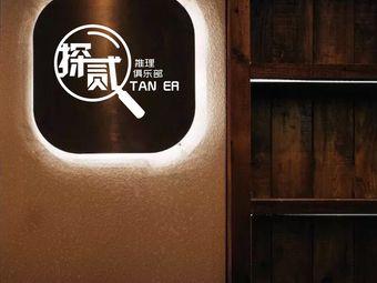 探贰推理俱乐部·剧本杀小酒馆
