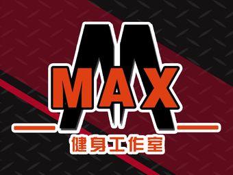 MAX健身工作室
