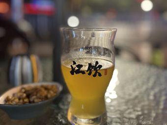 江饮精酿啤酒馆