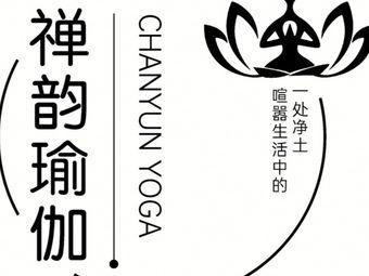 禅韵瑜伽(北郡店)