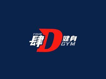 肆D健身(思北店)