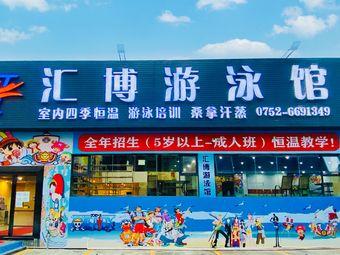 汇博游泳馆