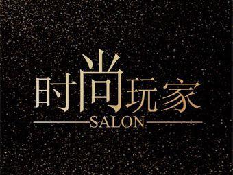 时尚玩家发型工作室