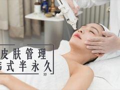YIMEI颐美皮肤管理|韩式半永久的图片