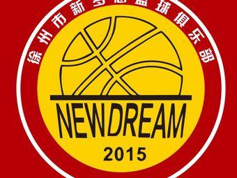 新梦想篮球馆