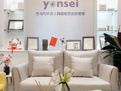 yonsei韓國延世皮膚管理的圖片