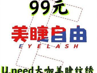 U·need大咖美甲美睫紋繡(天虹1店)