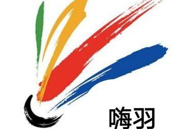 嗨羽球馆乒羽培训中心