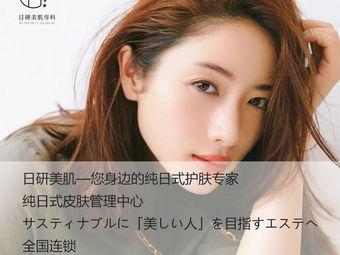 日研美肌日式皮膚管理(嶗山店)