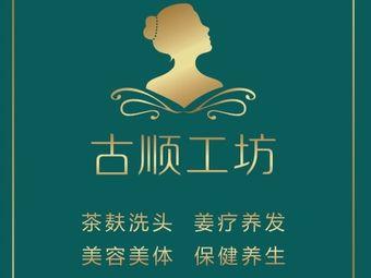古顺养护工坊(江南万达店)