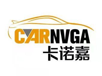 卡诺嘉汽车服务中心