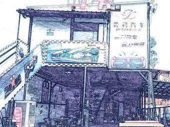 珠海斗卡卡丁车俱乐部