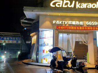 卡布KTV(西渡店)