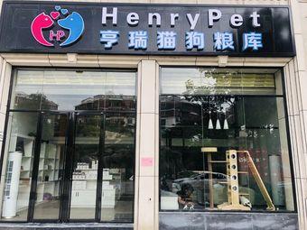 亨瑞猫狗粮库