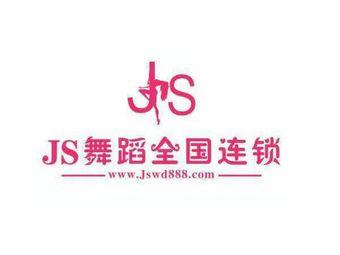 国际JS舞蹈全国连锁(七一广场店)