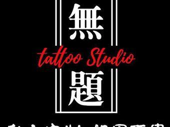無題印記·Studio(园区店)
