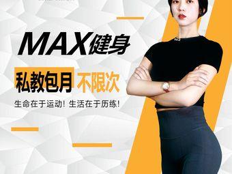 Max私人健身工作室