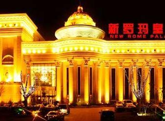 奕海江尊休闲娱乐中心