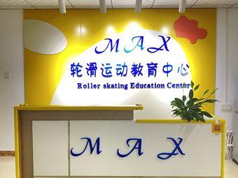 MAX轮滑运动教育中心