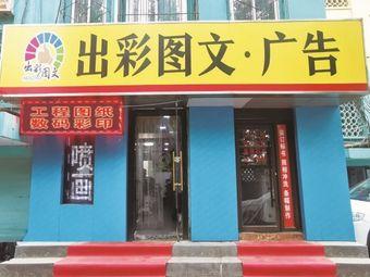 出彩广告图文(舜玉路店)