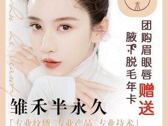 雏禾·無菌半永久纹眉美瞳线旗舰总店