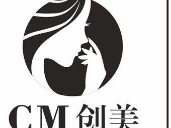 C.M创美美甲美睫