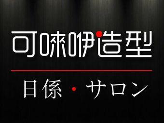 可唻咿造型(新化永泰商业广场店)