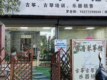 希音琴箏館