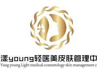 漾young皮肤管理中心