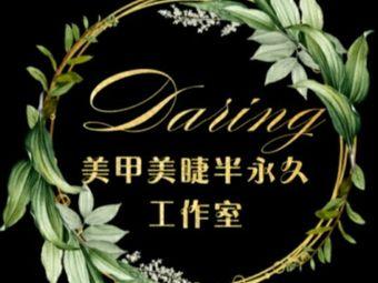 Daring 美甲美睫半永久(火车站店)